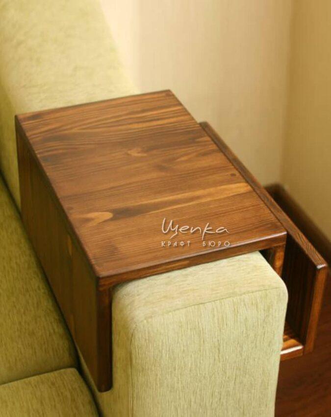 Подставка на подлокотник дивана